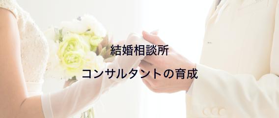 婚活オンラインサロン