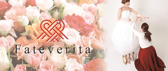 結婚コンサルマッチング【Fateverita】