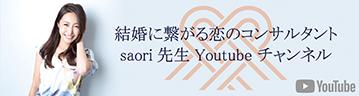 saori先生 Youtubeチャンネル